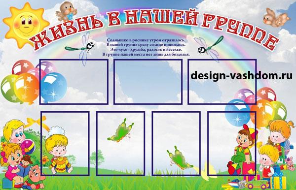 Информационная доска с кармашками для смены информации для группы в детском саду- Жизнь в нашей группе