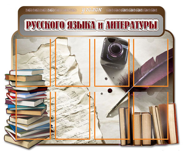 Стенд для кабинета русского языка и литературы