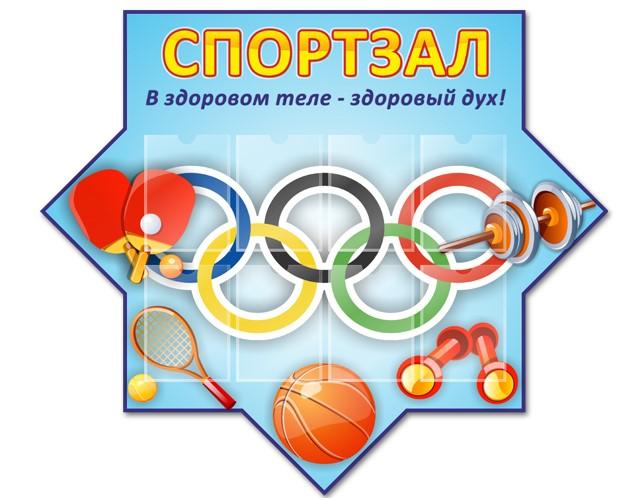 Стенд для спортивного зала школы