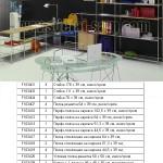 Система хранения для офиса